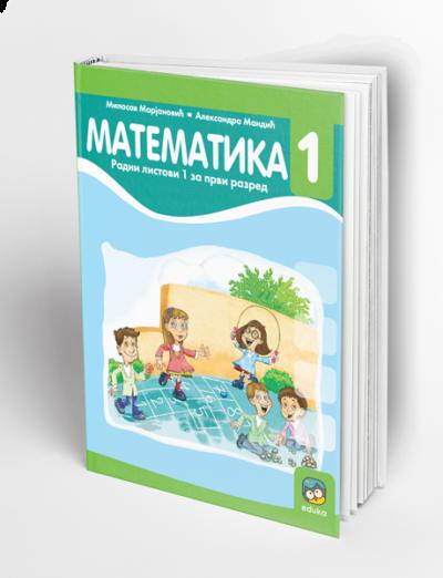 MATEMATIKA - RADNI LISTOVI 1