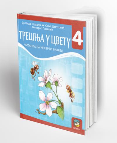 """Čitanka """"Trešnja u cvetu"""" - Udžbenik za 4 razred"""