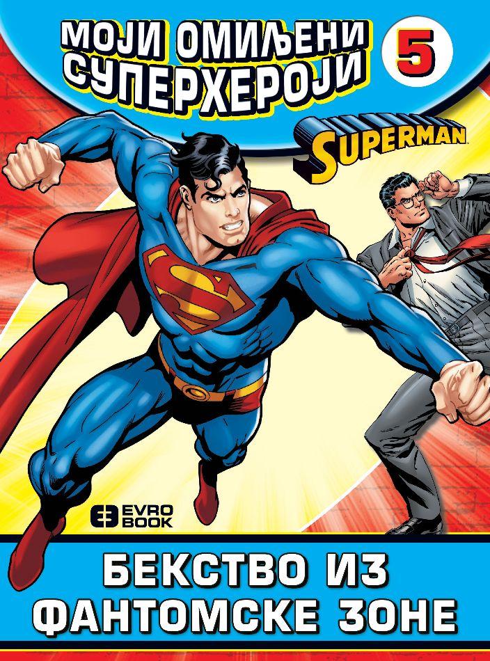 Moji omiljeni superheroji 5 – Bekstvo iz fantomske zone