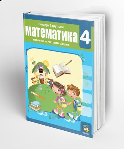 MATEMATIKA 4 - UDŽBENIK za 4. razred