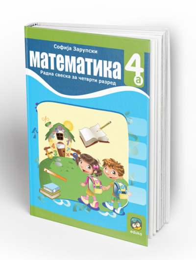 MATEMATIKA 4A - RADNA SVESKA za 4. razred