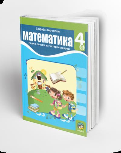MATEMATIKA 4B - RADNA SVESKA za 4. razred