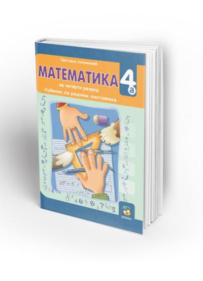 MATEMATIKA 4A - UDŽBENIK SA RADNIM LISTOVIMA za 4. razred