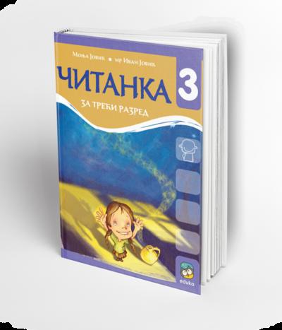 Čitanka - Udžbenik za 2. razred