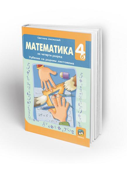 MATEMATIKA 4B - UDŽBENIK SA RADNIM LISTOVIMA za 4. razred