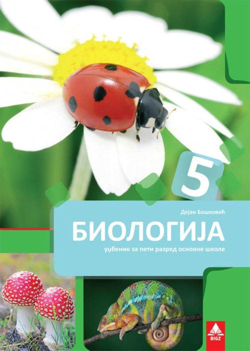 Biologija 5 Udžbenik Autor Dejan Bošković