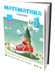 MATEMATIKA 1 - udžbenik za prvi razred