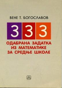 333 odabrana zadatka iz matema