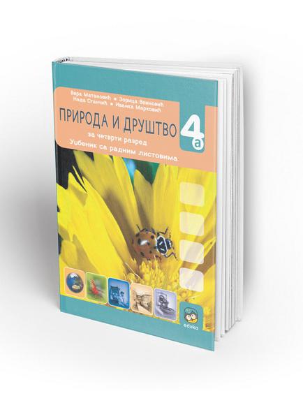 PRIRODA I DRUŠTVO 4A - UDŽBENIK SA RADNIM LISTOVIMA za 4. razred