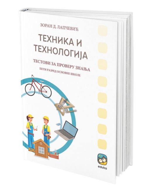 TEHNIKA I TEHNOLOGIJA 5 - TESTOVI ZA PROVERU ZNANJA 5. RAZRED OSNOVNE ŠKOLE