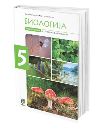 Biologija - Udžbenik za peti razred