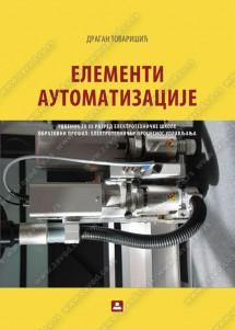 ELEMENTI AUTOMATIZACIJE za 3. razred elektrotehničke škole