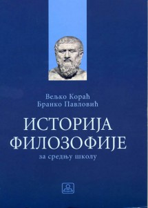 Istorija filozofije za srednje