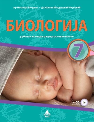 Biologija 7 - Udžbenik + CD