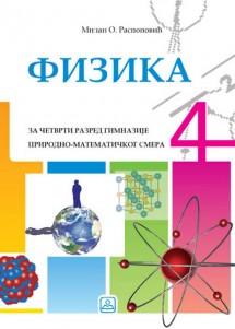 FIZIKA - za 4. razred gimnazije prirodno-matematičkog smera