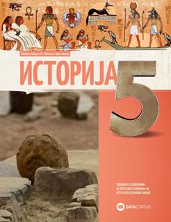 Istorija 5 - udžbenik sa odabranim istorijskim izvorima za 5. razred osnovne škole