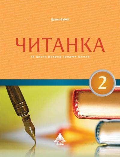 Čitanka 2 - Udžbenik za drugi razred srednje škole