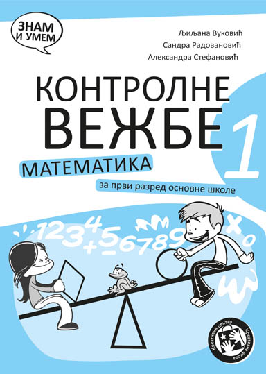 Kontrolne vežbe iz matematike za 1. razred (dodatni materijal)