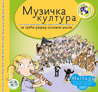 Muzička kultura za treći razred