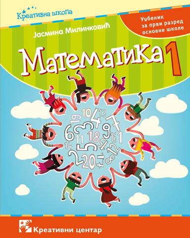 Matematika 1. Udžbenik za prvi razred osnovne škole