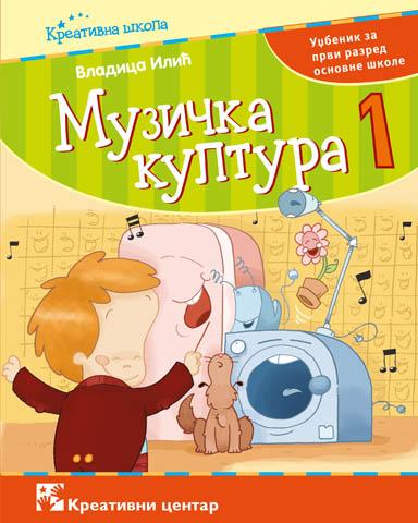 Muzička kultura 1. Udžbenik za prvi razred osnovne škole