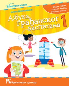 Azbuka građanskog vaspitanja – Radna sveska za prvi razred osnovne škole