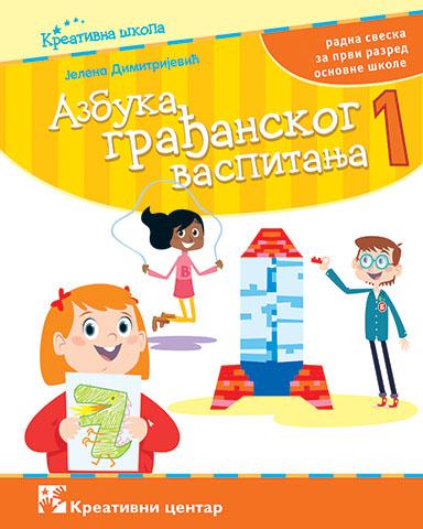 Azbuka građanskog vaspitanja - Radna sveska za prvi razred osnovne škole