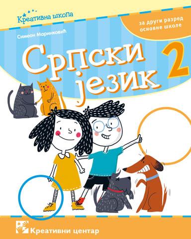 Srpski jezik 2. Udžbenik za drugi razred osnovne škole.