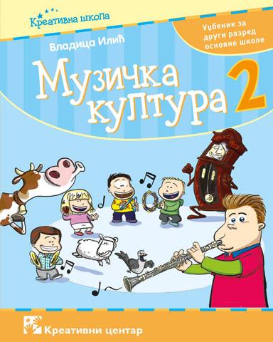 Muzička kultura 2. Udžbenik za drugi razred osnovne škole