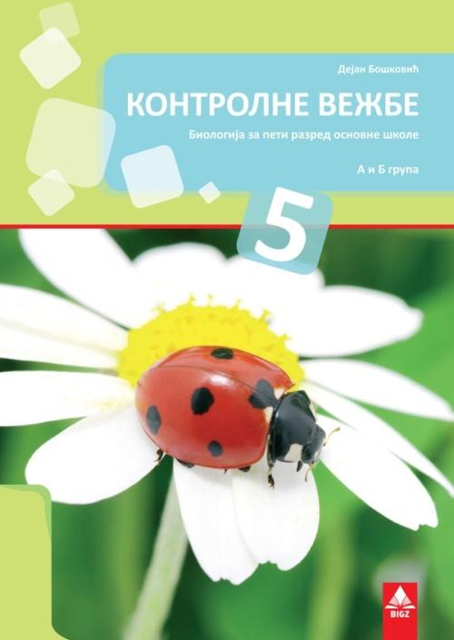 Biologija 5 - Kontrolne vežbe za 5. razred