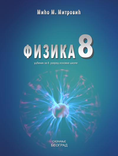 Fizika 8 - Udžbenik za 8. razred