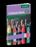Srpski kao nematernji jezik 5, gramatika
