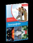 Geografija 1, udžbenik za prvi razred gimnazije