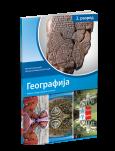 Geografija 2, udžbenik za drugi razred gimnazije