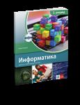Informatika 3, udžbenik za treći razred gimnazije