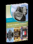 Ustav i prava građana, udžbenik