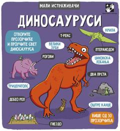 Dinosaursi – mali istraživači