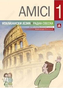 AMICI 1 - RADNA SVESKA za italijanski jezik 5. razred osnovne škole (2019.god.)