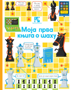 Moja prva knjiga o šahu