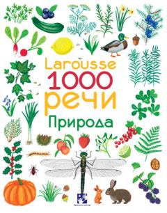1000 reči. Priroda – Larousse
