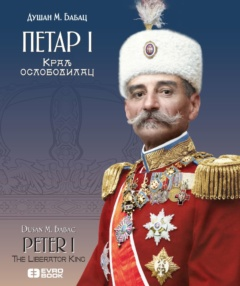 Petar I – Kralj oslobodilac
