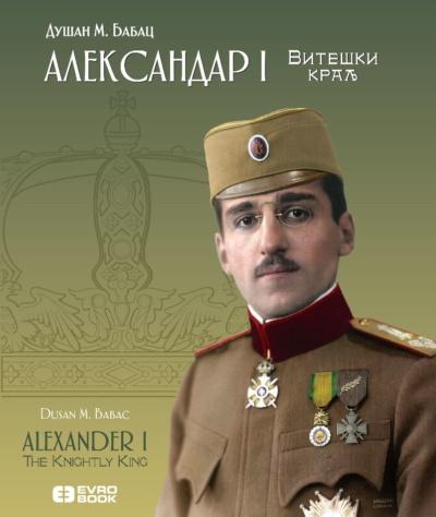 Aleksandar I - Viteški kralj