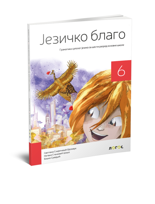 Srpski jezik 6 - Gramatika ,,Jezičko blago''