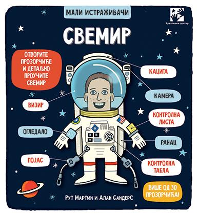 Svemir - mali istraživači