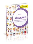 Abecedar, udžbenik za učenje latinice za drugi razred