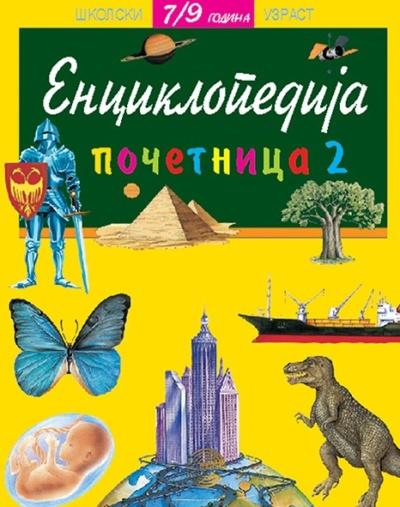 Enciklopedija početnica 2 - 7/9 godina