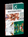 Matematika 6, udžbenik za šesti razred