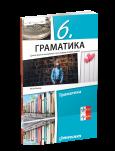 Srpski jezik i književnost 6, gramatika za šesti razre