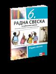 Srpski jezik i književnost 6, radna sveska uz udžbenički komplet za šesti razred
