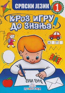 Kroz igru do znanja - Srpski jezik 1, radna sveska za 1. razerd osnovne škole